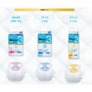 ネピア Whito(ホワイト) テープ 新生児 3時間タイプ 74枚4個セット(ケース販売)