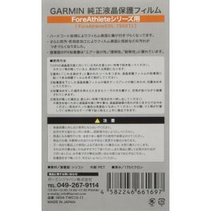 GARMIN(ガーミン) 液晶保護フィルム ForeAthlete935/735用 M04-TWC10-11 sunrise-eternity