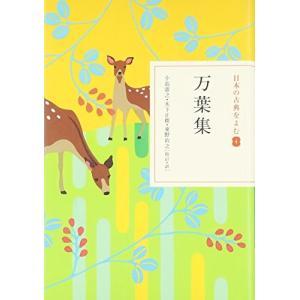 万葉集 (日本の古典をよむ 4)|sunrise-eternity