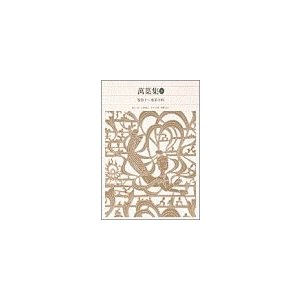 新編日本古典文学全集 (8) 萬葉集 (3)|sunrise-eternity