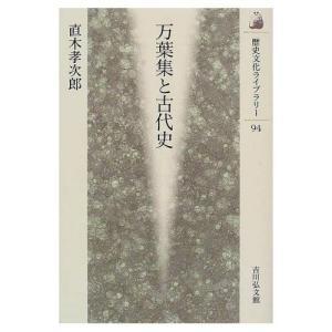 万葉集と古代史 (歴史文化ライブラリー)|sunrise-eternity
