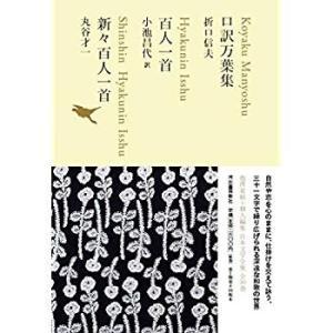 口訳万葉集/百人一首/新々百人一首 (池澤夏樹=個人編集 日本文学全集02)|sunrise-eternity