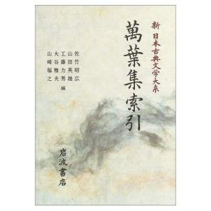 萬葉集索引 (新日本古典文学大系)|sunrise-eternity