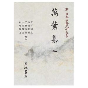 萬葉集〈2〉 (新日本古典文学大系)|sunrise-eternity