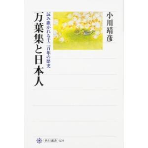 万葉集と日本人 読み継がれる千二百年の歴史 (角川選書)|sunrise-eternity