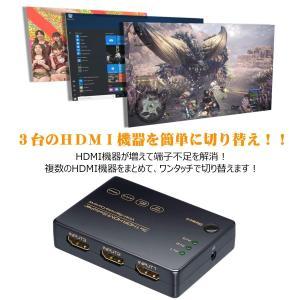 DATACE HDMI2.0 セレクター 3入力1出力 4K60Hz・HDR・HDCP2.2対応 H...