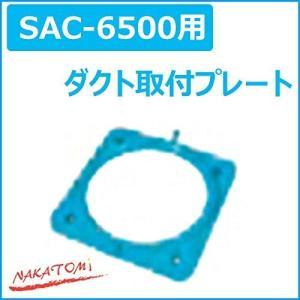 ナカトミ(NAKATOMI) ダクト取付プレート SAC-6500用 No.911130|sunrise-eternity
