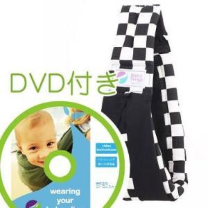 必ず使えるDVD付き(ナチュラルリビング)ババスリング ブロックチェックブラックbaba sling...