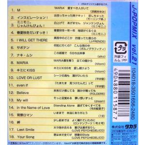 e-kara専用カートリッジ J-POPMIX Vol.21 sunrise-eternity