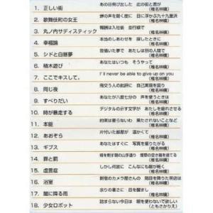 イーカラ専用カートリッジ(e-kara) 15 アーティストセレクション Vol.2(椎名林檎他) sunrise-eternity