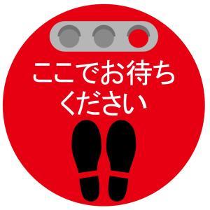 吸着タイプ! 剥がしてもベタつかない床に貼る足跡ステッカー「ここでお待ちください/赤色」 丸いタイプ 角丸 フロアステッカー のり不使用|sunrise-gogo