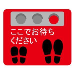 吸着タイプ! 剥がしてもベタつかない床に貼る足跡ステッカー「ここでお待ちください/赤色」 正方形タイプ 角丸 フロアステッカー のり不使用|sunrise-gogo