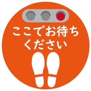 吸着タイプ! 剥がしてもベタつかない床に貼る足跡ステッカー「ここでお待ちください/ユニバーサルデザイン」 丸いタイプ 角丸 フロアステッカー のり不使用|sunrise-gogo