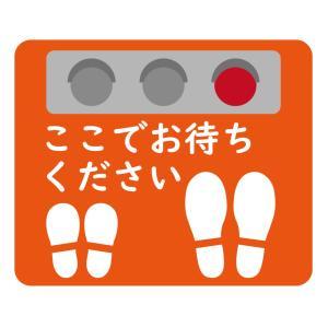 吸着タイプ! 剥がしてもベタつかない床に貼る足跡ステッカー「ここでお待ちください/ユニバーサルデザイン」 正方形タイプ 角丸 フロアステッカー のり不使用|sunrise-gogo