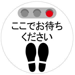 吸着タイプ! 剥がしてもベタつかない床に貼る足跡ステッカー「ここでお待ちください/白色」 丸いタイプ 角丸 フロアステッカー のり不使用|sunrise-gogo