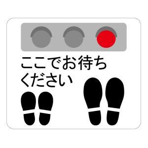 吸着タイプ! 剥がしてもベタつかない床に貼る足跡ステッカー「ここでお待ちください/白色」 正方形タイプ 角丸 フロアステッカー のり不使用|sunrise-gogo