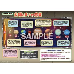 学習ポスター「太陽と8つの惑星」部屋用 小学生 理科 A5サイズ|sunrise-gogo
