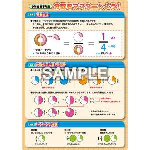学習ポスター「分数をマスターしよう!」部屋用 小学生 算数 A5サイズ|sunrise-gogo