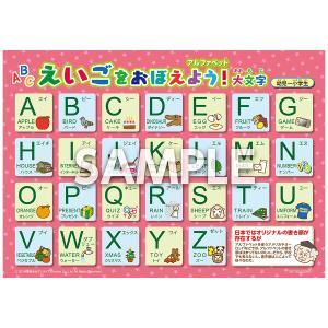お風呂ポスター「えいごをおぼえよう」 幼児 A3サイズ 両面印刷 アルファベットシート付|sunrise-gogo