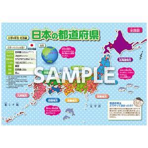 お風呂ポスター「日本の都道府県」 社会 地理 A3サイズ 片面印刷 2枚セット|sunrise-gogo