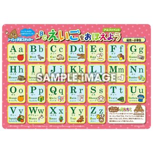 トイレで学習ステッカー「ABCえいごをおぼえよう(アルファベット)」 英語 小学生 幼児 A5サイズ 吸着タイプ ポスター|sunrise-gogo