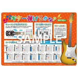 トイレで学習ステッカー「ギター弾けるかな?(超初心者向け)」 音楽 A5サイズ 吸着タイプ ポスター|sunrise-gogo