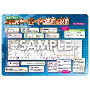 トイレで学習ステッカー「超初心者向け パソコンのキーボードの名前と役割 for Windows」 A5サイズ 吸着タイプ ポスター|sunrise-gogo