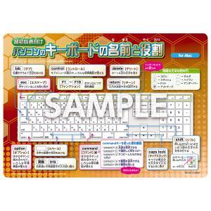 トイレで学習ステッカー「超初心者向け パソコンのキーボードの名前と役割 for Mac」 A5サイズ 吸着タイプ ポスター|sunrise-gogo