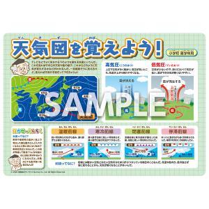 トイレで学習ステッカー「天気図を覚えよう!」 小学生 理科 A5サイズ 吸着タイプ ポスター|sunrise-gogo