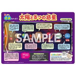 トイレで学習ステッカー「わくわく天体シリーズ(1) 太陽と8つの惑星」 小学生 理科 A5サイズ 吸着タイプ ポスター|sunrise-gogo