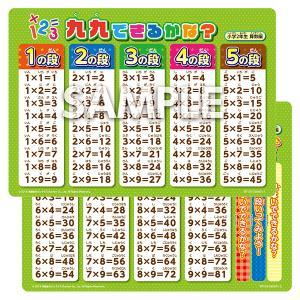 トイレで学習ステッカー「九九できるかな?【2枚組】」 小学生 算数 A5サイズ 吸着タイプ ポスター|sunrise-gogo
