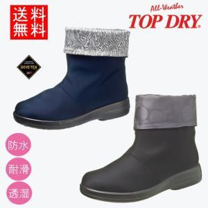 レインブーツ 防水 撥水 トップドライ TDY39-07|sunrise-shoes