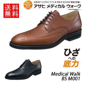 ビジネスシューズ ウィングチップ 3E アサヒメディカルウォークBS M001|sunrise-shoes