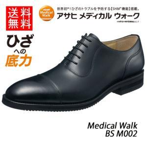 ビジネスシューズ ストレートチップ アサヒメディカルウォークBS M002|sunrise-shoes
