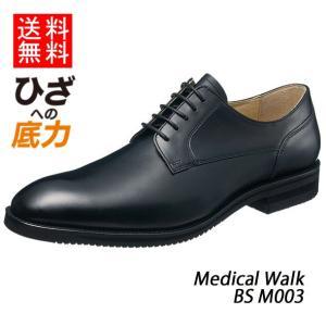 ビジネスシューズ プレーントーン アサヒメディカルウォークBS M003|sunrise-shoes