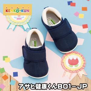 ベビー ファーストシューズ プレゼントにおすすめ アサヒ健康くん B01-JP|sunrise-shoes
