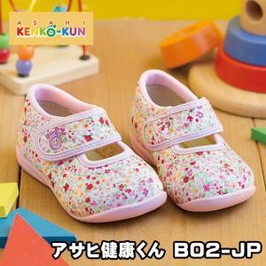 ベビー ファーストシューズ プレゼント アサヒ健康くん B02-JP|sunrise-shoes