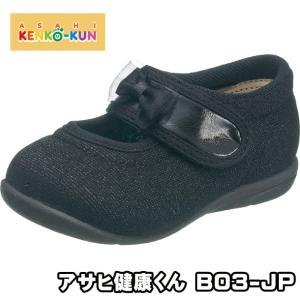 ベビー ファーストシューズ プレゼント アサヒ健康くん B03-JP|sunrise-shoes