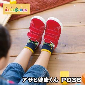 商品名:アサヒ健康くん P036 サイズ:15.0〜21.0cm(ハーフサイズあり) ウィズ・足囲:...