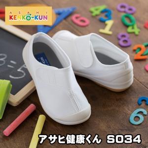 健康設計 上履き 洗濯機での丸洗いOK アサヒ健康くん S034|sunrise-shoes