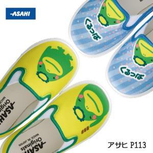 くるっぱ キッズ スニーカー スリッポン アサヒ P113|sunrise-shoes