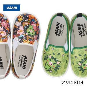 ぐりぶー キッズ スニーカー スリッポン アサヒ P114|sunrise-shoes