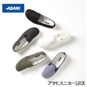 スリッポンタイプ アサヒスニーカー L01K|sunrise-shoes