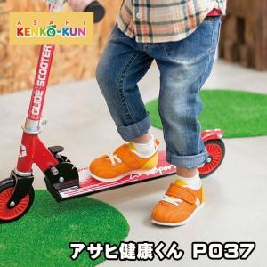 キッズ スニーカー 3E アサヒ健康くん P037|sunrise-shoes