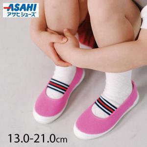 キッズ 上履き ベーシックでおしゃれ アサヒ S01 ピンク|sunrise-shoes