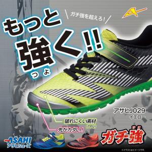ジュニア スニーカー 破れにくい 丈夫な靴 ガチ強 アサヒ J029|sunrise-shoes