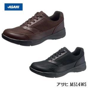 防水 幅広4E ゆったり履けるスニーカー 内側ファスナー付き アサヒ M514WS|sunrise-shoes