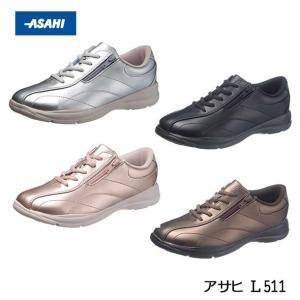幅広4E ゆったり履けるスニーカー 外側ファスナー付き アサヒ L511|sunrise-shoes