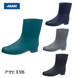レディース 長靴 無地 シンプル 1E アサヒ R306|sunrise-shoes