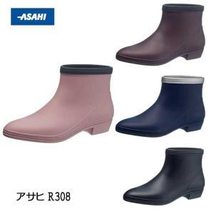 レディース 長靴 無地 シンプル 3E アサヒ R308|sunrise-shoes